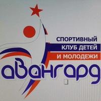 Спортивный клуб детей и молодёжи «АВАНГАРД»