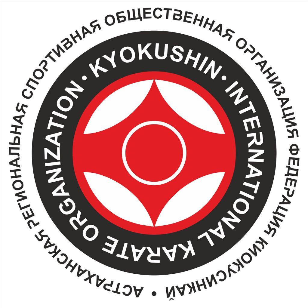 IKO Астраханская Федерация Киокусинкай