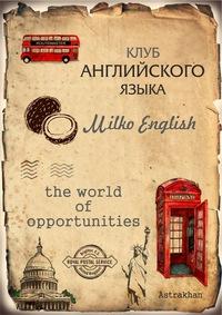 Клуб английского языка «Milko English»
