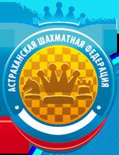 Шахматная федерация Астраханской области
